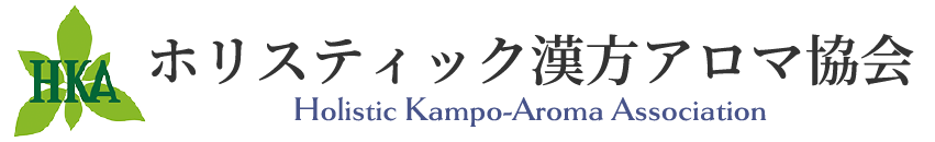 ホリスティック漢方アロマ協会